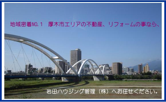 厚木市岩田ハウジング管理の画像